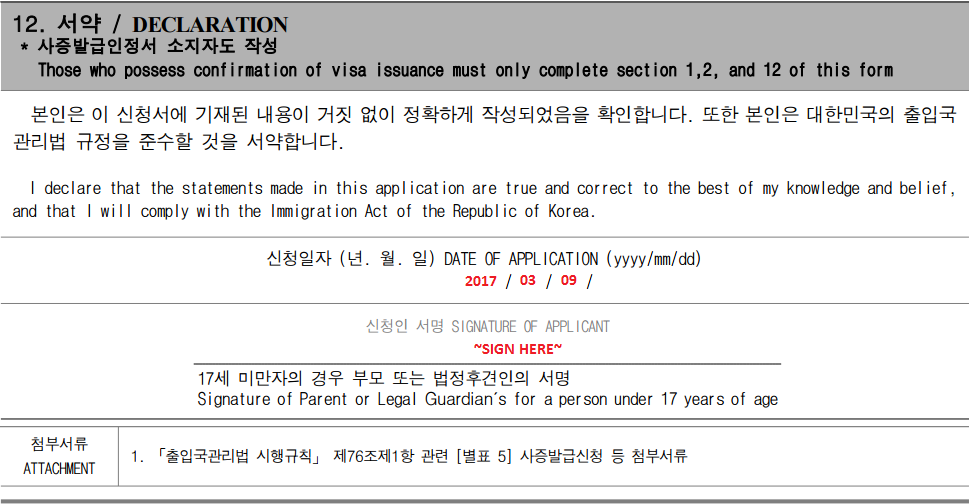 guide to fill visitor visa application